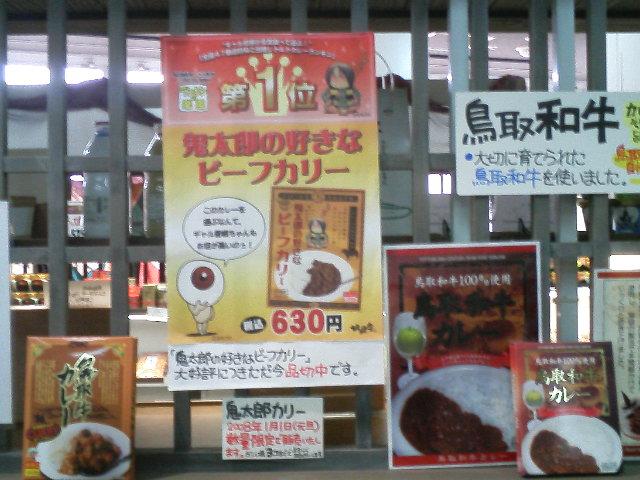 鬼太郎の好きなビーフカリー1月1日販売予定