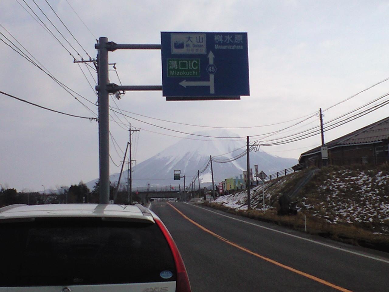 鳥取県大山を出発〜!