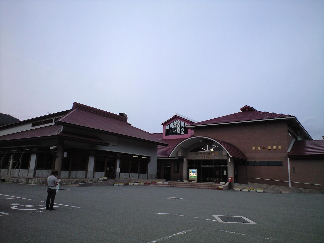 岡山県新見千屋温泉