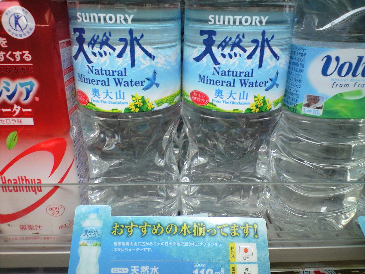 サントリー天然水の謎?