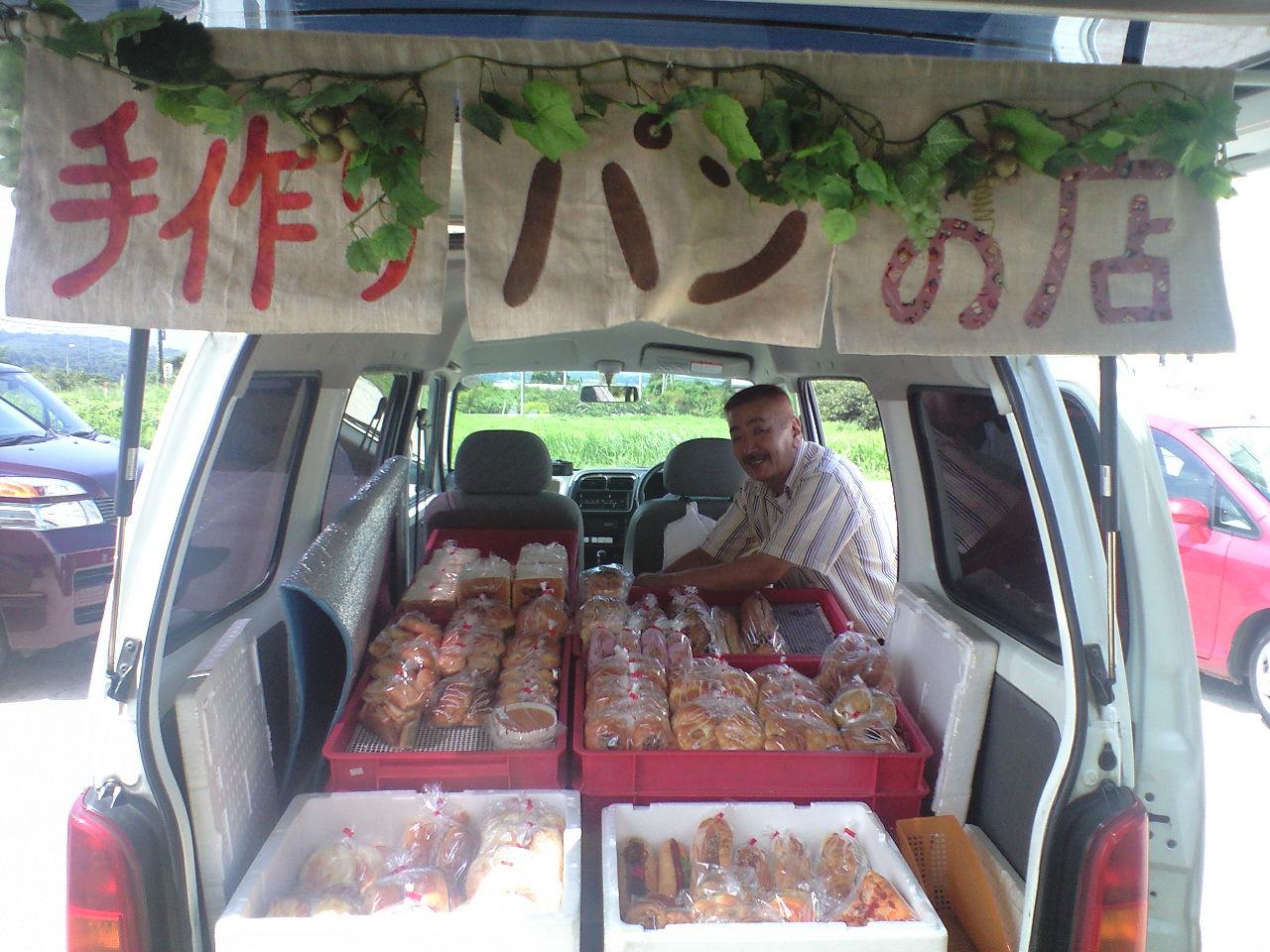 手作りパンの訪問販売