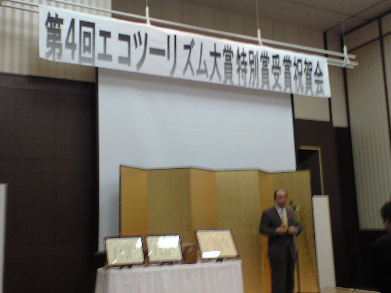 祝・エコツー大賞特別賞〜♪