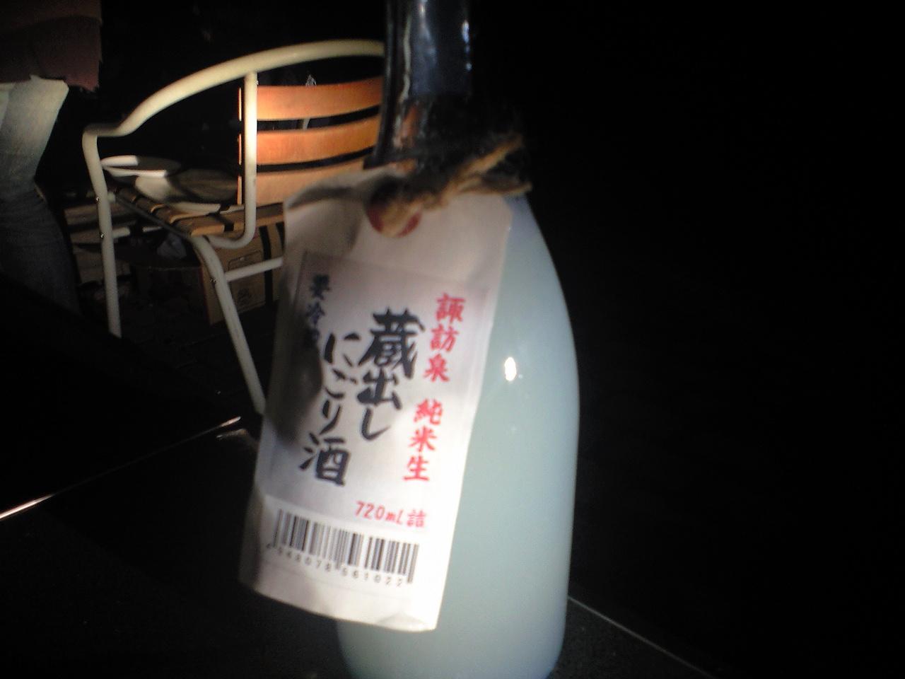 諏訪泉純米生 蔵出しにごり酒