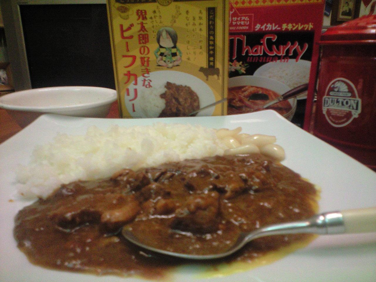 鬼太郎の好きなビーフカリー実食♪
