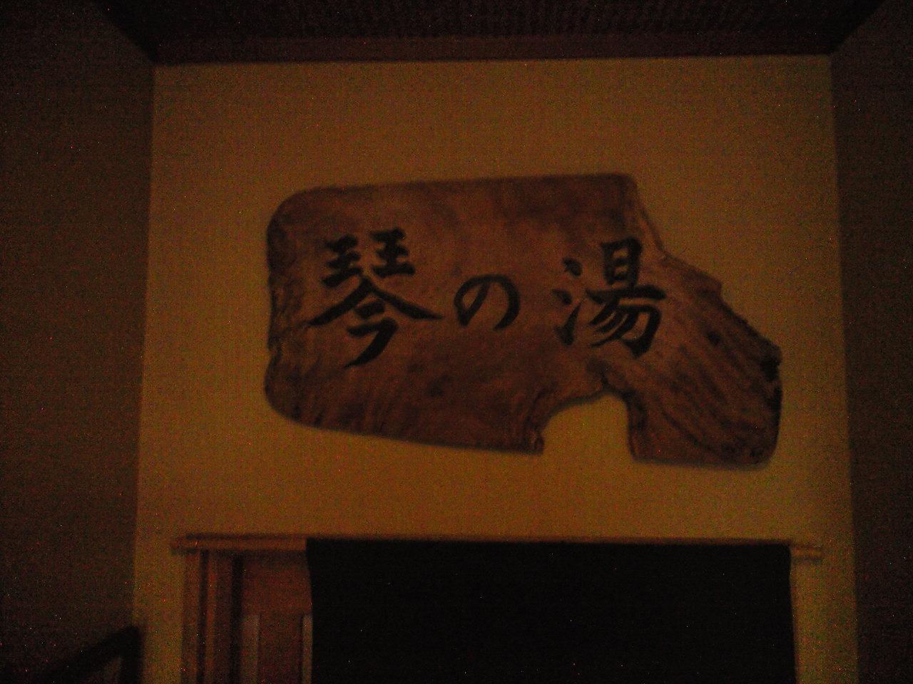 鳥取県倉吉市 琴の湯