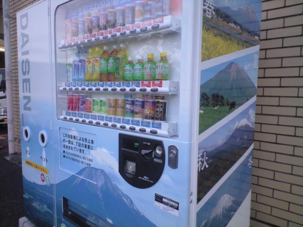 大山な感じの自販機