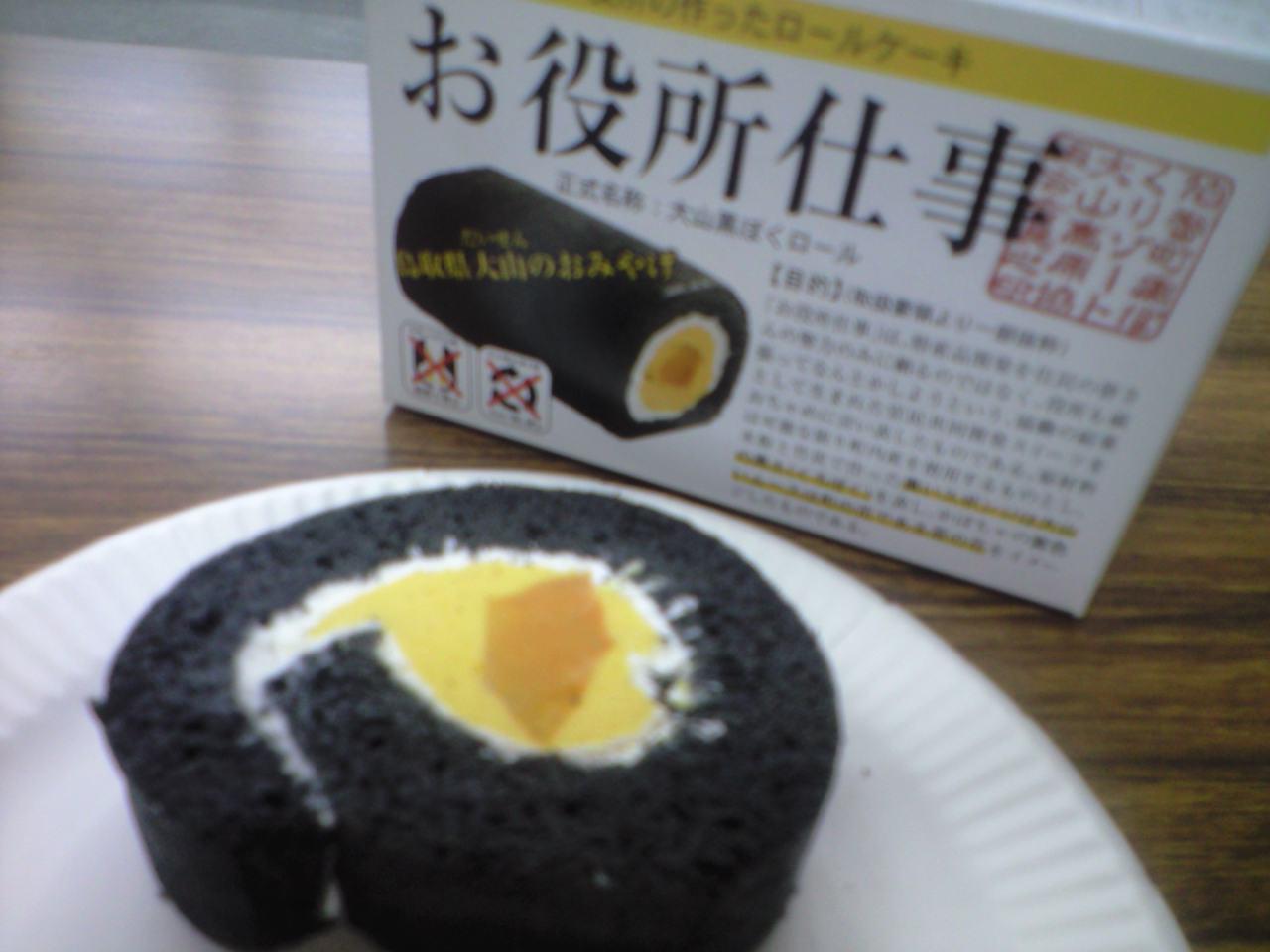 大山 黒ぼくロールケーキ「お役所仕事」出来ました〜♪