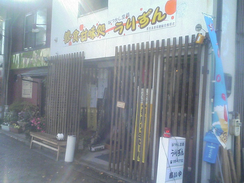 うりずんの店