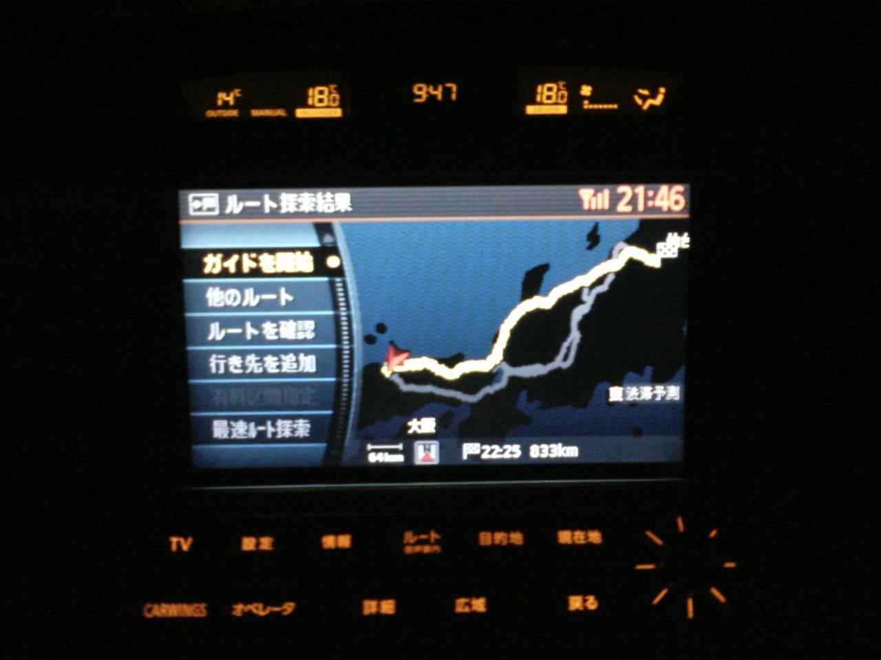 会津まで833km、出発〜!