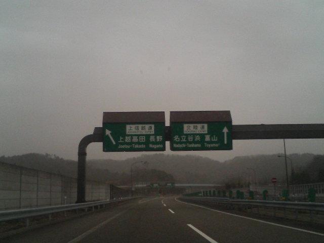 今、新潟です。長野へ行こうかな…!